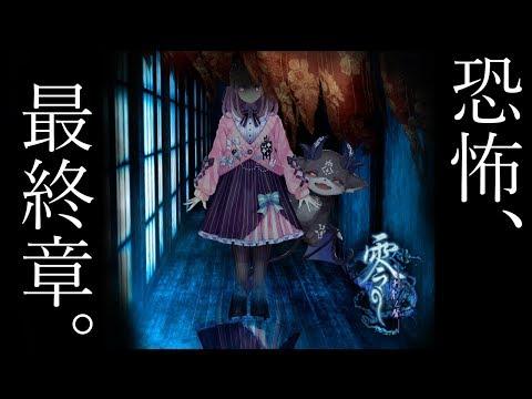 【#でびるる】おそろしい悪夢の最終章【零~刺青の聲~】