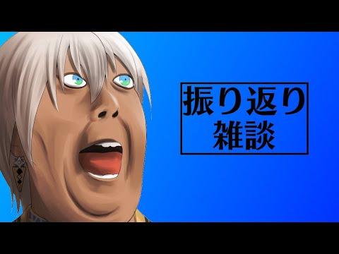 【雑談】総再生回数100万回&Ark長時間お疲れ様!!!【にじさんじ/イブラヒム】