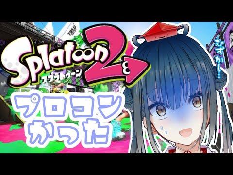 【Splatoon2】プロコンに慣れる【にじさんじ山神カルタ】