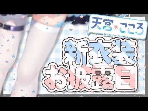 【#あまみゃ新衣装】お披露目だよ!!!!!✨みんな いつも、ありがとう。🎐🌟【天宮こころ/にじさんじ】