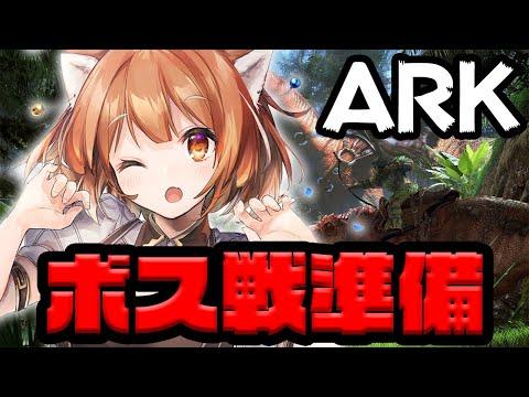 【ARK】⏰13:00 – アーティファクトを手に入れたい!【ラトナ・プティ/にじさんじ】