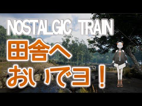 【NOSTALGIC TRAIN】田舎好きにはたまらないゲームをやル!!【にじさんじ/ レヴィ・エリファ】