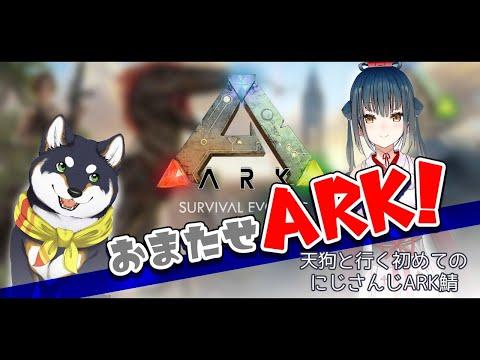 【ARK】流行に乗り遅れた犬っころのARK(天狗を添えて)【黒井しば/山神カルタ】