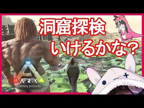 #13【ARK 】洞窟へいけるよね??ん?【夜見れな/にじさんじ】