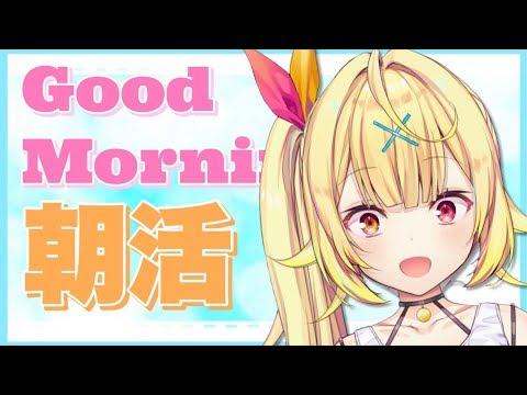 【朝活】おはよ!起きて!起こしてあげる~!!!【星川サラ/にじさんじ】