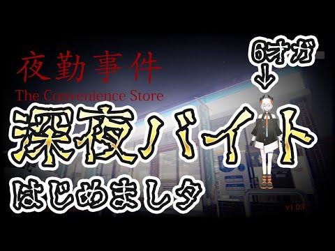 【夜勤事件】6才、初めての深夜バイトに挑戦!【にじさんじ/ レヴィ・エリファ】
