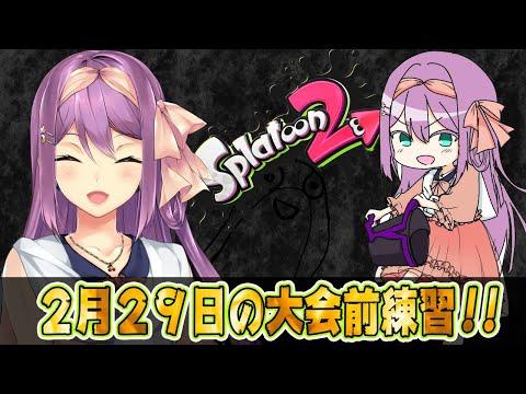 【スプラトゥーン2】大会前にウデマエあげなイカ?【にじさんじ/桜 凛月】
