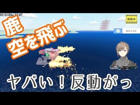 【DEEEER Simulator】叶(鹿)、空を飛ぶ【にじさんじ】