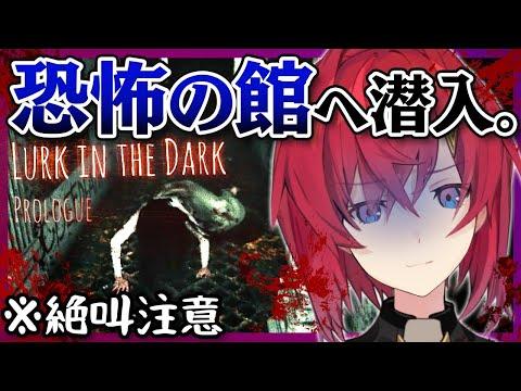 【Lurk in the Dark】国産ホラゲー!いやもう絶対こわいヤツ…。 ※絶叫注意【にじさんじ/アンジュ・カトリーナ】