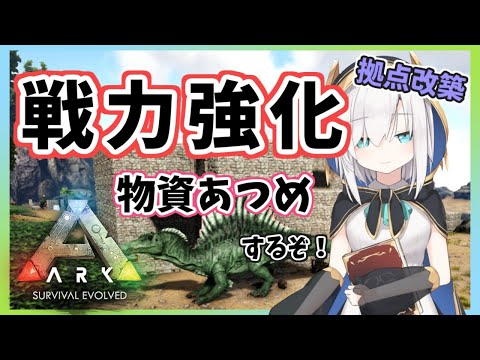 #15【Ark: Survival Evolved】状況確認せよ!戦力はどうだ?物資はたりてるか?【アルス・アルマル/にじさんじ】