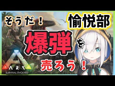 #17【Ark: Survival Evolved】僕は武器商人と旅をした【アルス・アルマル/にじさんじ】