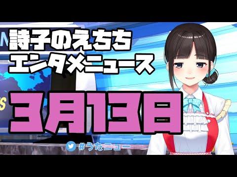 【#うたニュー】3月13日の詩子のえちちなエンタメニュース♥【鈴鹿詩子/にじさんじ】