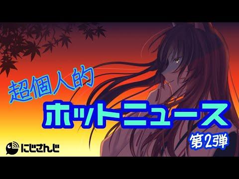 【ただいま】超個人的ホットニュース第2弾【にじさんじフミ】