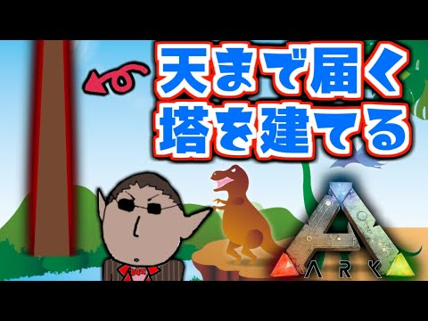 【ARK: Survival Evolved】天まで届く塔を建てる【グウェル・オス・ガール / にじさんじ】