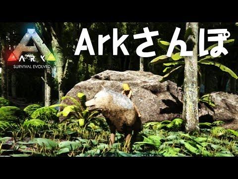 【Ark】Arkおさんぽ、リアルでの散歩を捨てゲーム内散歩を選んだ女・・・!【にじさんじ/鷹宮リオン】