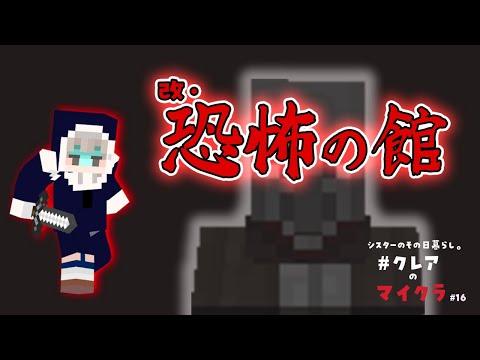 【マイクラ】絶叫実録!恐怖の館!!【にじさんじ/シスター・クレア】