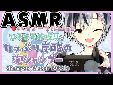 【ASMR】たっぷり炭酸泡シャンプーとひそひそ雑談 2020.3.17【にじさんじ/鈴木勝】