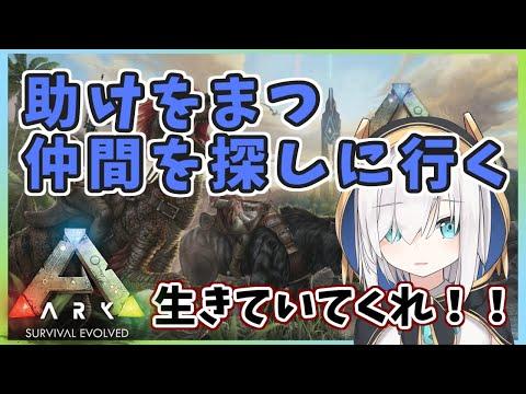 #18【Ark: Survival Evolved】失ったものはもどってこない【アルス・アルマル/にじさんじ】