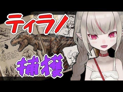 【ARK】世界で1番強い恐竜といえば!!【魔界ノりりむ /にじさんじ】