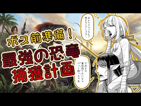 【ARK: Survival Evolved】つよつよ恐竜レックスをGETせよ!with花畑チャイカ【椎名唯華/にじさんじ】