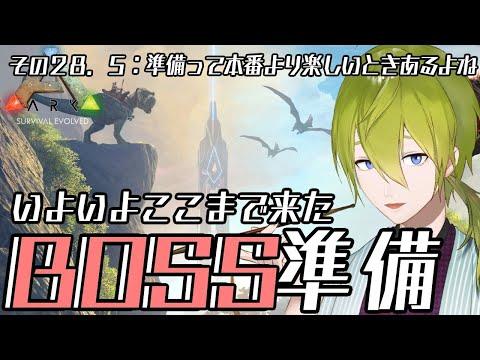【にじ鯖】ARK:その28.5「BOSS準備」【にじさんじ/渋谷ハジメ】