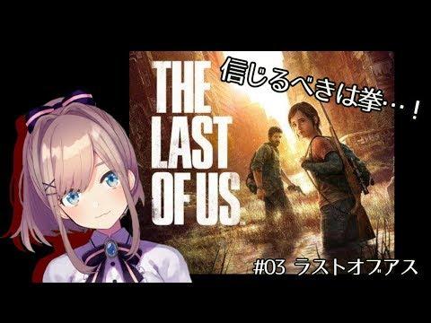 #03【The Last of Us】ゾンビ…ッッ!!!【鈴原るる/にじさんじ】
