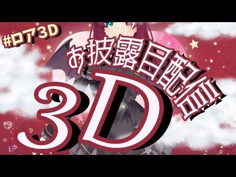 【3Dお披露目配信】身体を手に入れた我が、今日はお相手するのだ。【 #ロア3D /にじさんじ】