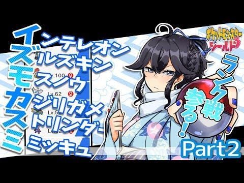 【ポケモン剣盾】イズモカスミチーム出動!ランク順位上げるぞ!【出雲霞/にじさんじ】