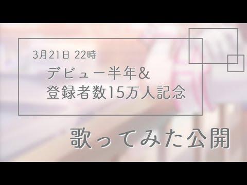 【歌ってみた】インタビュア by健屋花那/にじさんじ【半年&15万人ありがとう】