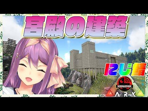 【ARK】宮殿建築の続きするよ!🌸 にじさんじ鯖【にじさんじ/桜凛月】【ARK: Survival Evolved 】
