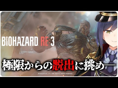 BIOHAZARD RE:3 Raccoon City Demo【バイオハザード3 /20200320】 #しずりん生放送