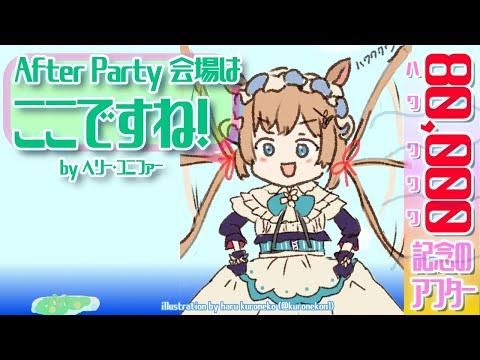 【#雑談】記念配信アフターパーティー!【#エリーコニファー/#にじさんじ】