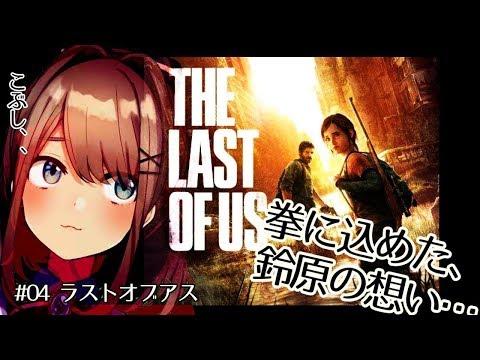 #04【The Last of Us】やるるる…ッッ!!!【鈴原るる/にじさんじ】