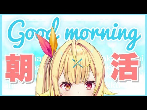 【朝活】おはmorning!早起きえらい!パン食べよ!【星川サラ/にじさんじ】