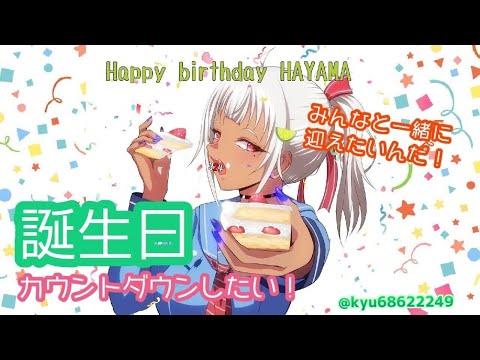 【誕生日カウントダウン】みんなで一緒にカウントダウン葉山したい!【葉山舞鈴/にじさんじ】