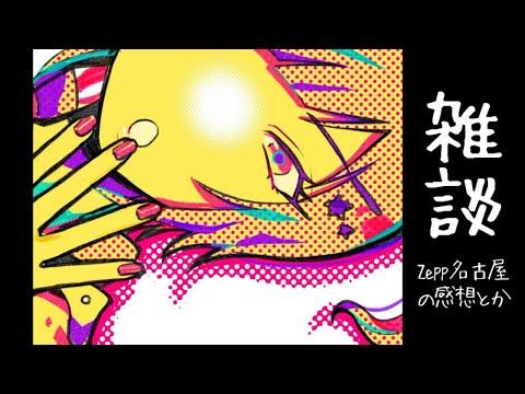 【雑談】Zepp名古屋とかスプラ杯とかマイクラ脱出とかの話を雑にする【早瀬走/にじさんじ】