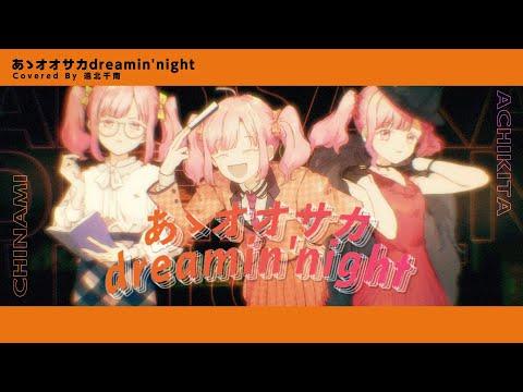 あゝオオサカdreamin' night / どついたれ本舗 (Covered by 遠北千南)【歌ってみた】
