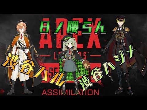 【APEX】らんたろう&ハルと軍服合わせコラボ!【にじさんじ渋谷ハジメ】