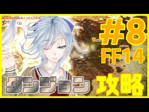 【FF14#8】めちゃくちゃ長いダンジョンに挑戦したい!【雪城眞尋/にじさんじ】
