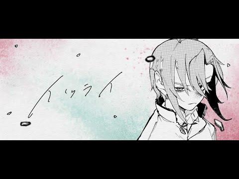 イツライ / 緑仙 (オリジナル曲)