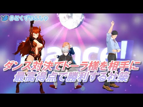 【1‐2‐Switch】ダンス対決でドーラ様を相手に最高得点で勝利する社築【ド葛本社】【にじさんじ】