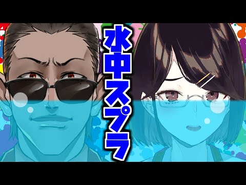 【Splatoon2】水中スプラ【グウェル・オス・ガール / 瀬戸美夜子 / にじさんじ】