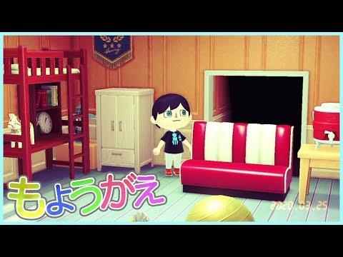 【あつ森】島生活6日目 奥の部屋ができたから模様替えしたりする 【黛 灰 / にじさんじ】