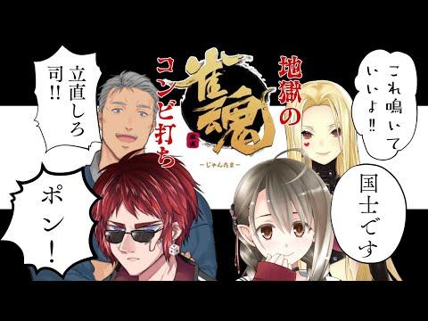 【麻雀コンビ打ち/雀魂】ルイス・キャミーは楠栞桜を勝たせたい【ルイス・キャミー視点/にじさんじ】