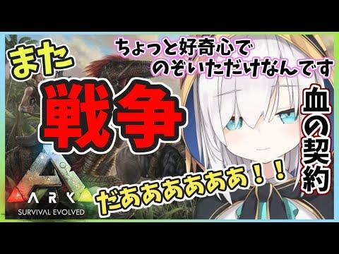 #21【Ark: Survival Evolved】なんか大変なことになってる【アルス・アルマル/にじさんじ】