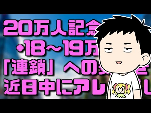 【雑談】20万人とか色々記念雑談~最近多くの「気づき」がある編~