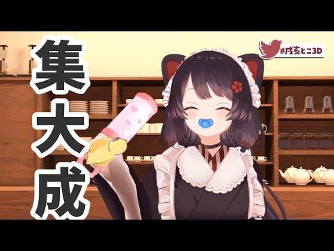【戌亥とこ3D】これが『さんばか』の集大成!‼︎【にじさんじ切り抜き】