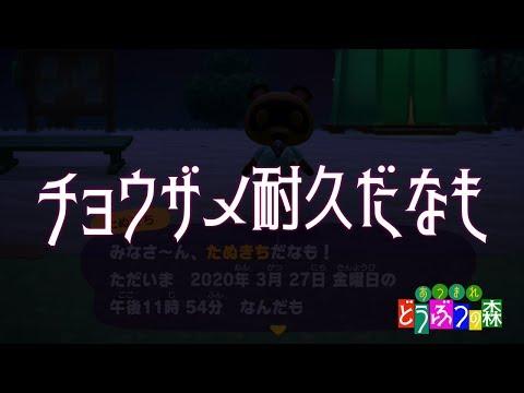 【あつまれどうぶつの森】チョウザメ耐久【にじさんじ/葉加瀬冬雪】