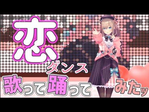 【歌って踊ってみた】恋(3Dお披露目LIVE ダンスVer)【にじさんじ/鈴原るる】
