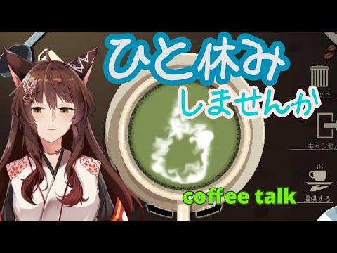 【コーヒートーク】作業からの解放【にじさんじフミ】